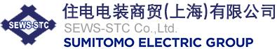 住电电装商贸(上海)有限公司